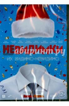 Невидимки (DVD)