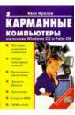 Фролов Иван Карманные компьютеры на основе Windows CE и Palm OS печников в карманные компьютеры pocket pc 2007