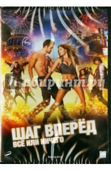Zakazat.ru: Шаг вперед. Все или ничего (DVD). Си Триш