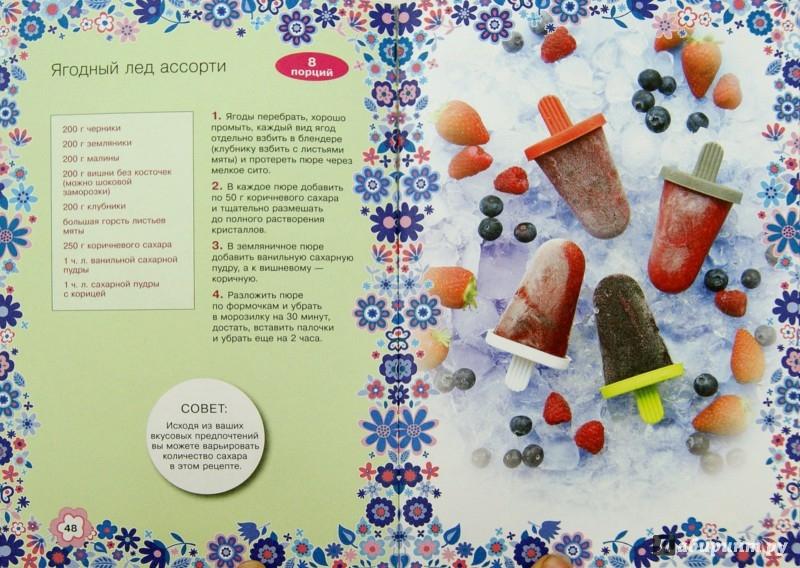 Иллюстрация 1 из 30 для Любимое мороженое. Готовим дома | Лабиринт - книги. Источник: Лабиринт
