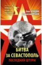 Нуждин Олег, Рузаев Станислав Битва за Севастополь. Последний штурм нуждин о битва за киев 1941 год