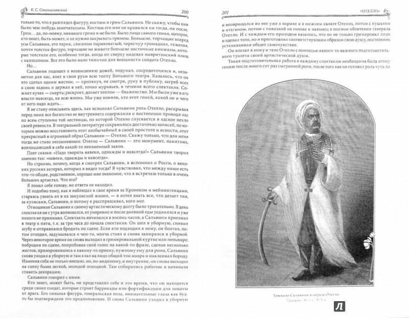 Иллюстрация 1 из 29 для Моя жизнь в искусстве - Константин Станиславский | Лабиринт - книги. Источник: Лабиринт