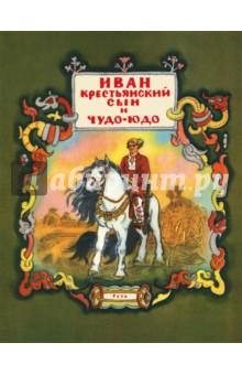 Иван - крестьянский сын и чудо-юдо фото