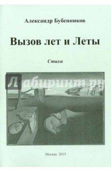 Бубенников Александр Николаевич » Вызов лет и Леты: Стихи