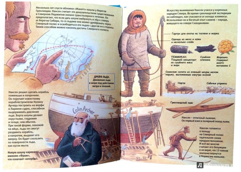 Иллюстрация 1 из 27 для На Север! Нансен идёт к полюсу - Бьёрн Оусланд | Лабиринт - книги. Источник: Лабиринт