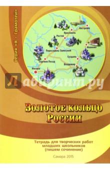 Золотое кольцо России. Тетрадь для творческих работ младших школьников