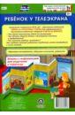 Фото - Ребенок у телеэкрана. Ширмы с информацией. ФГОС ДО домашние обязанности детей ширмы с информацией фгос до