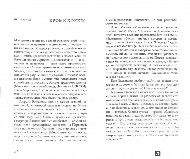 Иллюстрация 1 из 13 для Справа налево - Александр Иличевский | Лабиринт - книги. Источник: Лабиринт