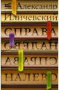 Иличевский Александр Викторович Справа налево иличевский александр викторович матисс