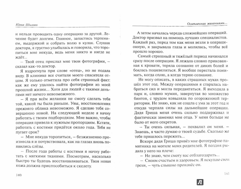 Иллюстрация 1 из 9 для Ослепленная желаниями, или Замужняя женщина ищет любовника - Юлия Шилова | Лабиринт - книги. Источник: Лабиринт
