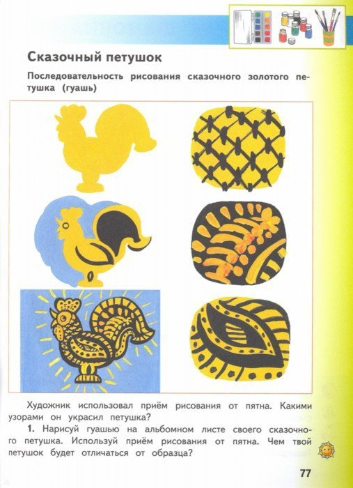 Иллюстрация 1 из 8 для Изобразительное искусство. 1 класс. Учебник. ФГОС - Наталья Сокольникова | Лабиринт - книги. Источник: Лабиринт