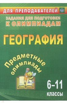 Предметные олимпиады. 6-11 классы. География. ФГОС