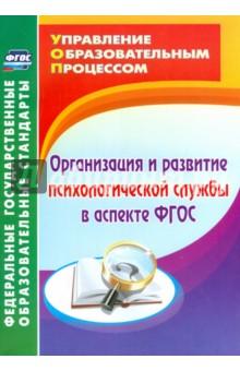 Организация и развитие психологической службы в аспекте ФГОС. ФГОС