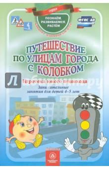 Путешествие по улицам города с Колобком. ФГОС ДО