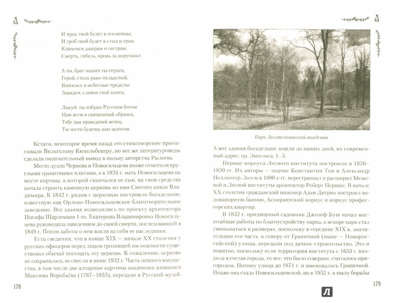Иллюстрация 1 из 22 для Скверы, сады и парки Петербурга - Ерофеев, Владимирович | Лабиринт - книги. Источник: Лабиринт