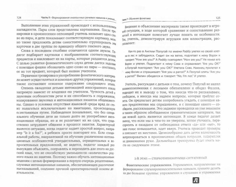 Иллюстрация 1 из 27 для Методика раннего обучения английскому языку - Ирина Вронская | Лабиринт - книги. Источник: Лабиринт