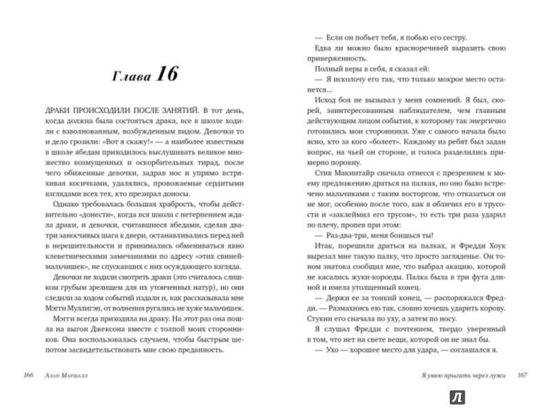 Иллюстрация 1 из 9 для Я умею прыгать через лужи - Алан Маршалл | Лабиринт - книги. Источник: Лабиринт