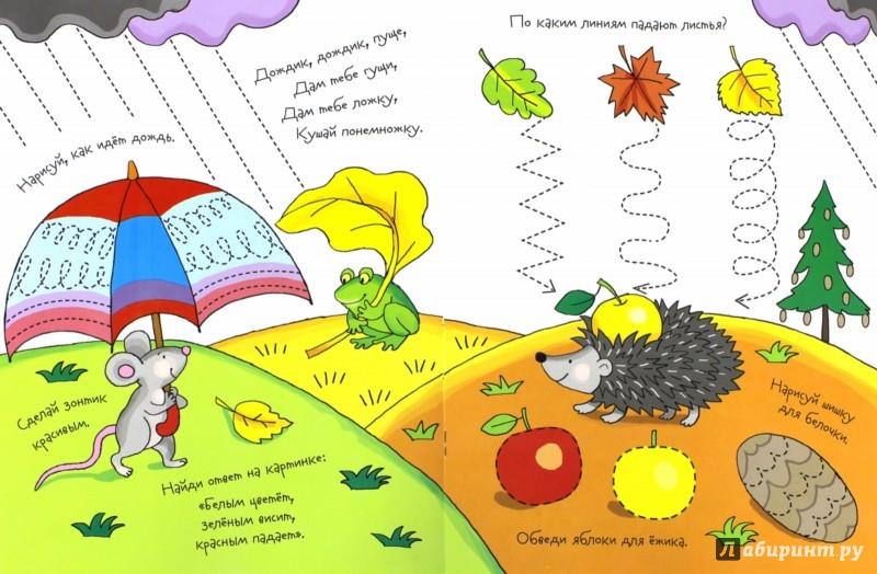 Иллюстрация 1 из 6 для Солнышко блестит. Многоразовая раскраска с фломастером - Татьяна Тимофеева | Лабиринт - книги. Источник: Лабиринт