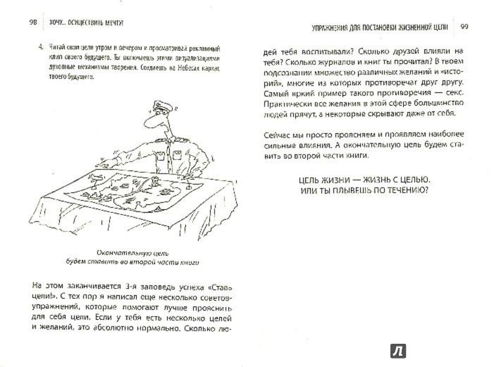 Иллюстрация 1 из 17 для Хочу… осуществить мечту! Найти свою цель и достичь ее за 1 год - Ицхак Пинтосевич | Лабиринт - книги. Источник: Лабиринт