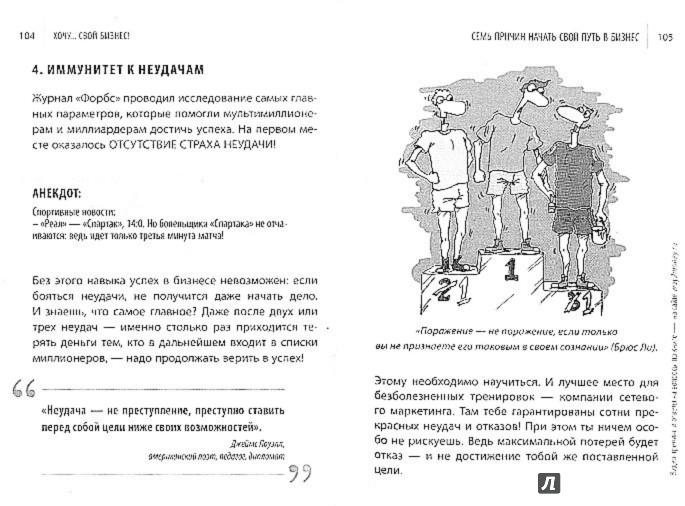 Иллюстрация 1 из 15 для Хочу… свой бизнес! Самый простой путь в процветающий бизнес - Ицхак Пинтосевич | Лабиринт - книги. Источник: Лабиринт