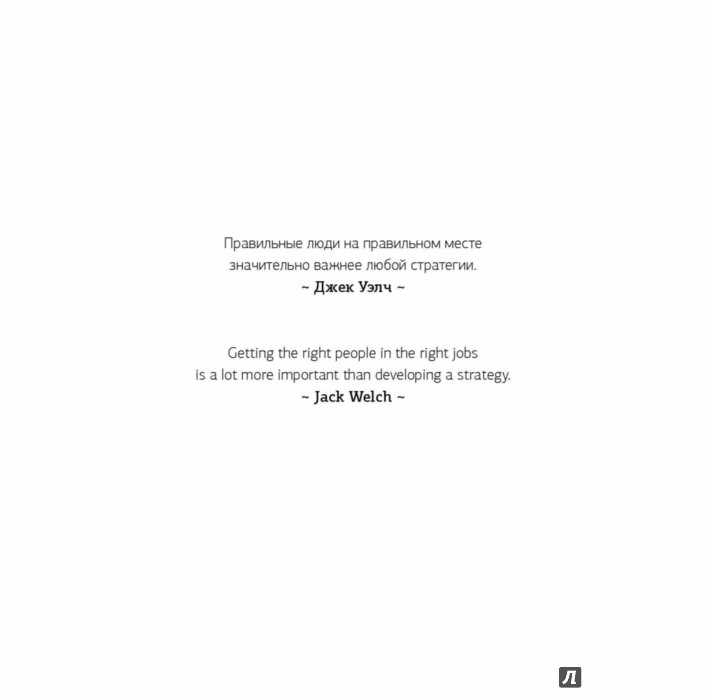 Иллюстрация 1 из 43 для Всемирная история кадровой индустрии - Татьяна Баскина | Лабиринт - книги. Источник: Лабиринт