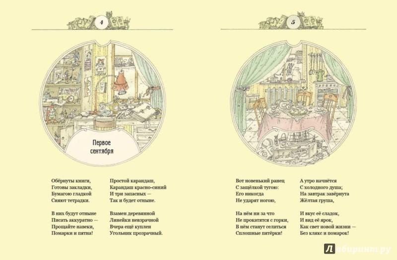 Иллюстрация 1 из 65 для Последний день учения - Марина Бородицкая | Лабиринт - книги. Источник: Лабиринт