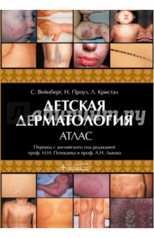 Детская дерматология. Атлас атлас детских инфекционных заболеваний