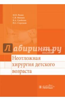 Неотложная хирургия детского возраста. Учебное пособие подкаменев в хирургические болезни у детей учебное пособие