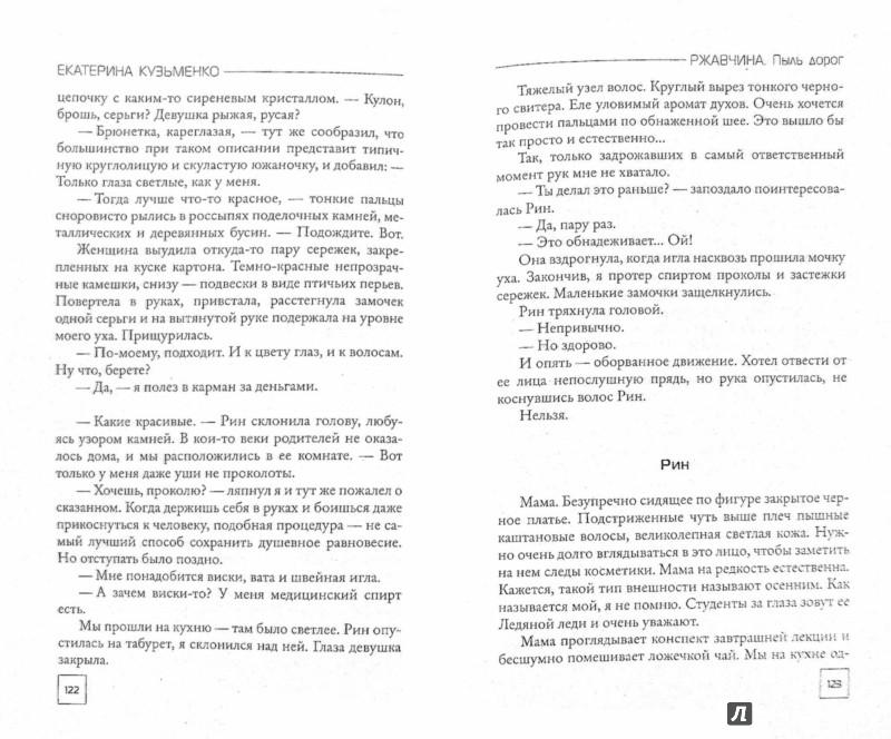 Иллюстрация 1 из 6 для Ржавчина. Пыль дорог - Екатерина Кузьменко | Лабиринт - книги. Источник: Лабиринт