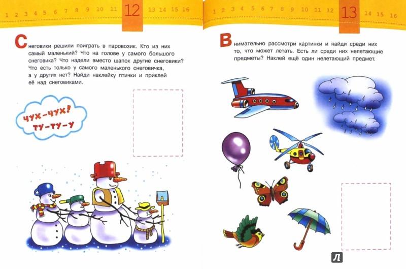Иллюстрация 1 из 36 для Развиваем мышление малыша. 2-3 года | Лабиринт - книги. Источник: Лабиринт