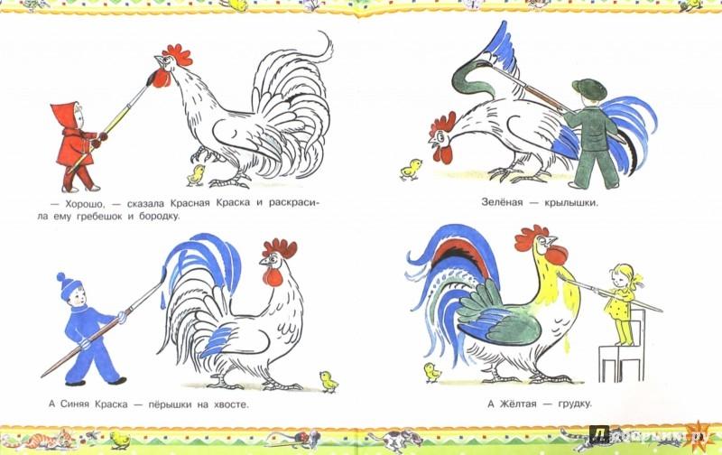 Иллюстрация 1 из 67 для Самые любимые сказки - Владимир Сутеев | Лабиринт - книги. Источник: Лабиринт
