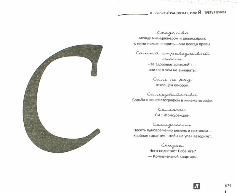 Иллюстрация 1 из 8 для Я - второй Раневская, или Й - третья буква - Георгий Милляр | Лабиринт - книги. Источник: Лабиринт