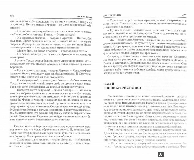 Иллюстрация 1 из 57 для Властелин колец - Толкин Джон Рональд Руэл | Лабиринт - книги. Источник: Лабиринт