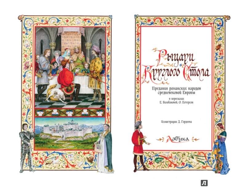 Иллюстрация 1 из 31 для Рыцари Круглого Стола | Лабиринт - книги. Источник: Лабиринт