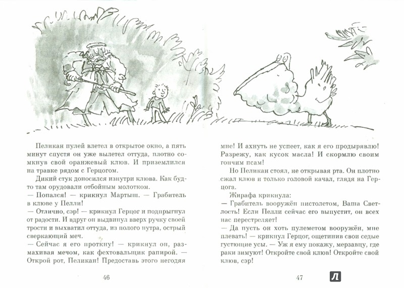 Иллюстрация 1 из 27 для Жирафа, и Пелли, и я - Роальд Даль | Лабиринт - книги. Источник: Лабиринт