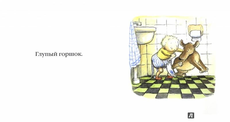 Иллюстрация 1 из 21 для Макс и горшок - Барбру Линдгрен | Лабиринт - книги. Источник: Лабиринт