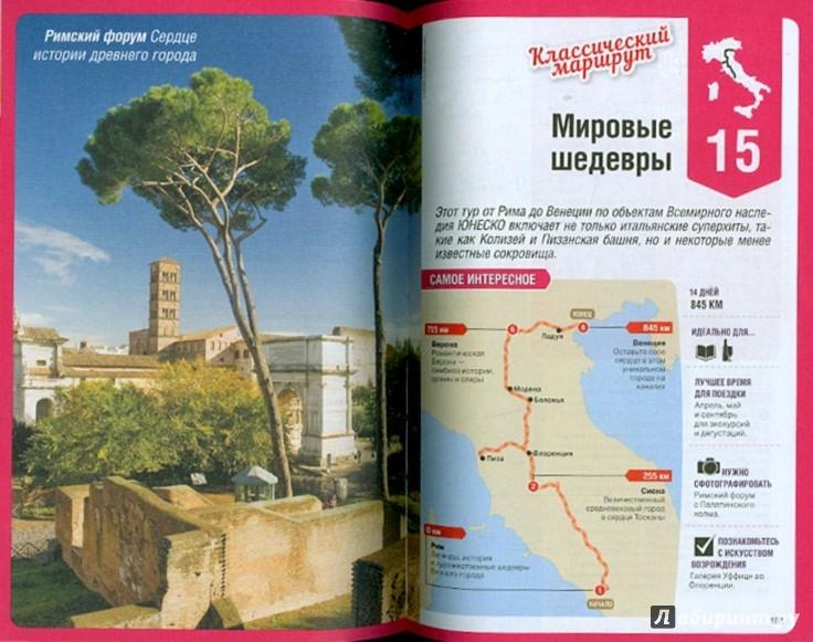 Иллюстрация 1 из 9 для Италия за рулем. 38 потрясающих маршрутов - Гарвуд, Харди | Лабиринт - книги. Источник: Лабиринт