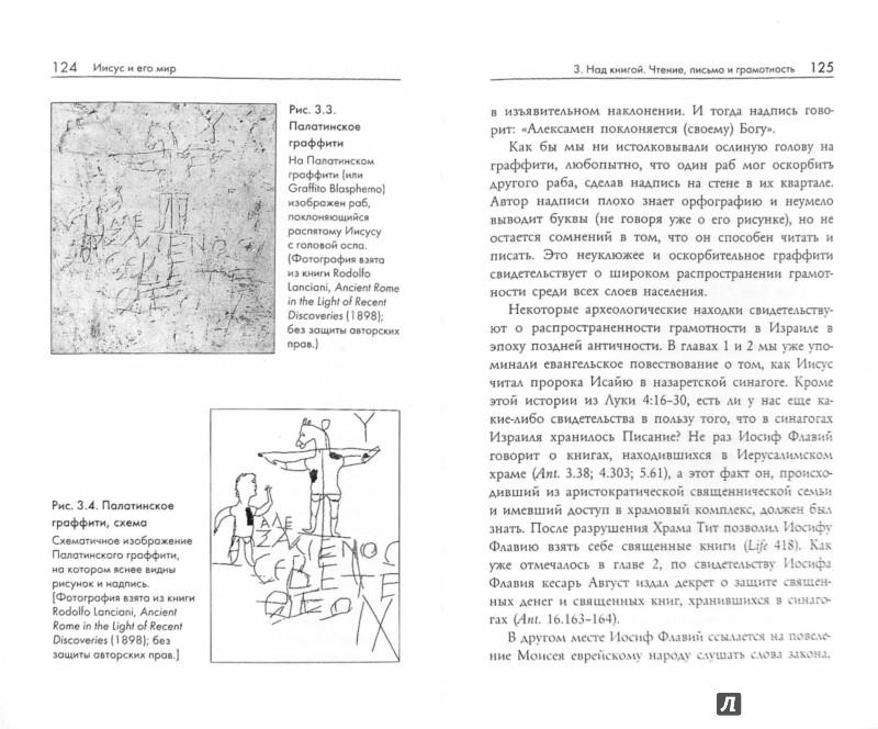 Иллюстрация 1 из 19 для Иисус и его мир. Новейшие открытия - Крейг Эванс   Лабиринт - книги. Источник: Лабиринт
