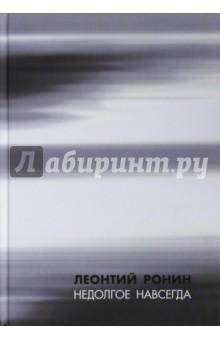 Недолгое навсегда и многие, многие другие рассказы первов м рассказы о русских ракетах книга 2