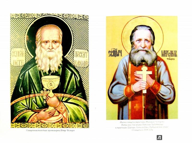 Иллюстрация 1 из 12 для Мы вправе знать - Анатолий Чельцов | Лабиринт - книги. Источник: Лабиринт