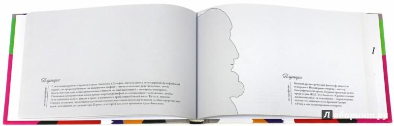 Иллюстрация 1 из 18 для Личный профиль - П. Рыбкин | Лабиринт - канцтовы. Источник: Лабиринт