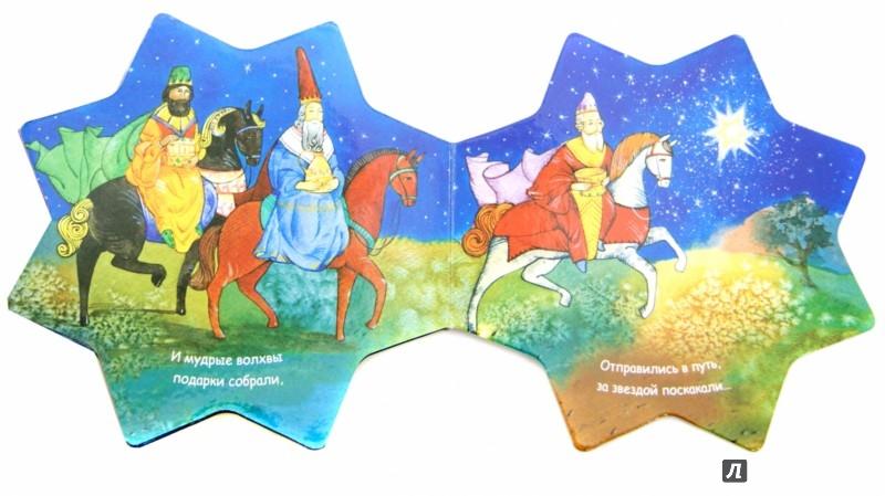 Иллюстрация 1 из 4 для Рождественская звездочка | Лабиринт - книги. Источник: Лабиринт