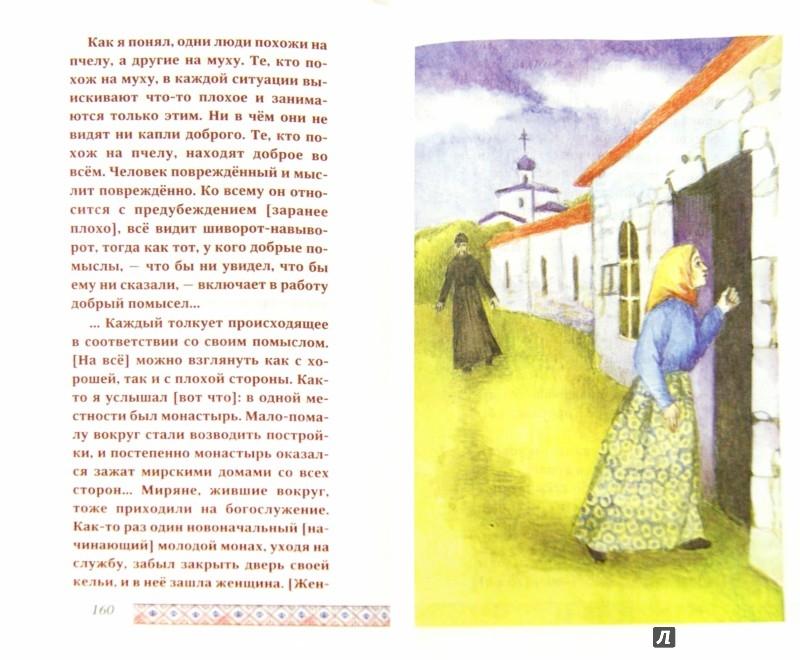 Иллюстрация 1 из 21 для Рассказы старца Паисия - Александр Худошин | Лабиринт - книги. Источник: Лабиринт