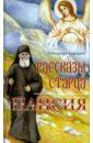 Обложка Рассказы старца Паисия
