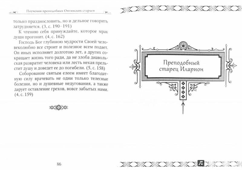 Иллюстрация 1 из 7 для Поучения преподобных оптинских старцев христианам, живущим в миру | Лабиринт - книги. Источник: Лабиринт