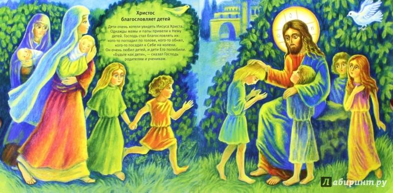Иллюстрация 1 из 22 для Небесный цветок-детям о жизни Пресвятой Богородицы | Лабиринт - книги. Источник: Лабиринт