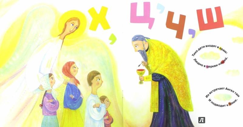 Иллюстрация 1 из 10 для Колыбельная азбука - Олег Лицкевич | Лабиринт - книги. Источник: Лабиринт
