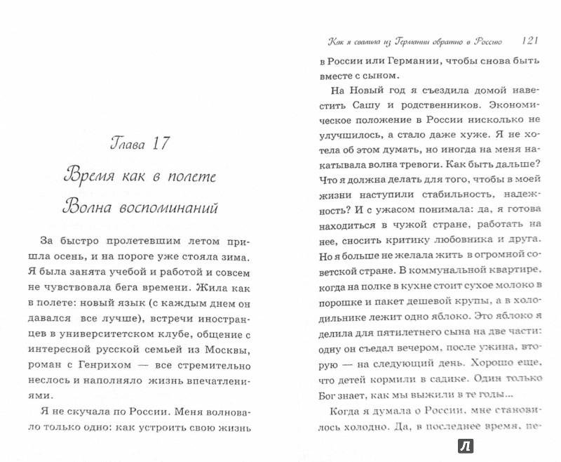Иллюстрация 1 из 15 для Как я свалила из Германии обратно в Россию - Лидия Штерн | Лабиринт - книги. Источник: Лабиринт