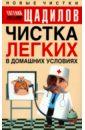 Щадилов Евгений Владимирович Чистка легких в домашних условиях