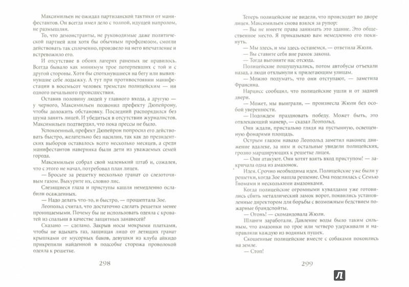 Иллюстрация 1 из 10 для Революция муравьев - Бернар Вербер | Лабиринт - книги. Источник: Лабиринт